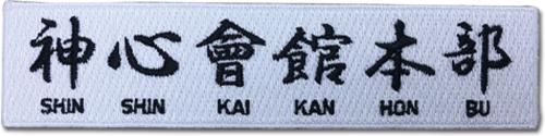 Baki - Shinshinkai Patch, an officially licensed Baki product at B.A. Toys.