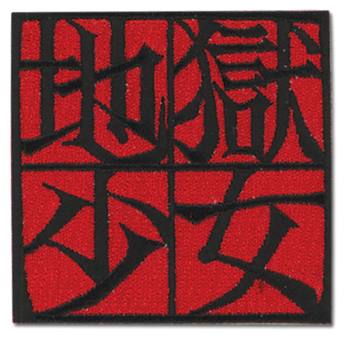Hell Girl Kanji Patch, an officially licensed product in our Hell Girl Patches department.