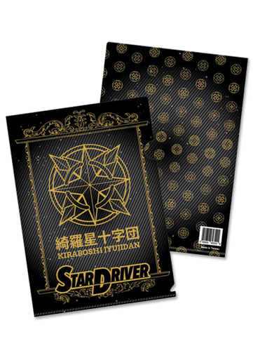 Star Driver Kiraboshi Jyujidan File Folder (5 Pcs/Set), an officially licensed product in our Star Driver Binders & Folders department.